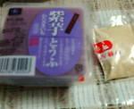 紫いも豆腐+きなこ